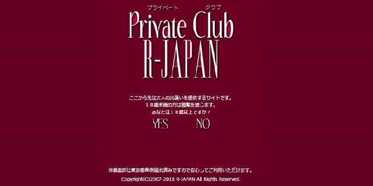 Private Club R-JAPAN(プライベートクラブ・アールジャパン)